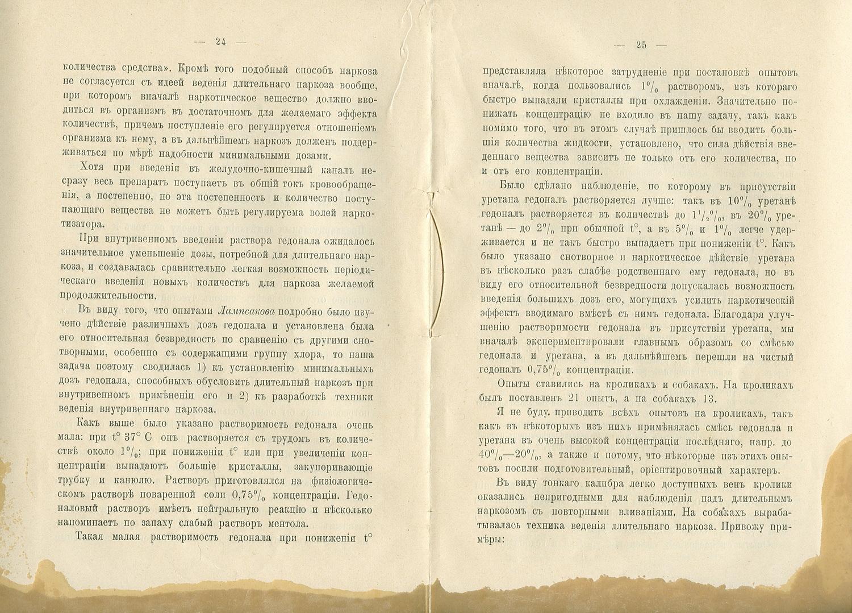 А П Еремич диссертация О внутривенном гедоналовом наркозе год стр 24 25