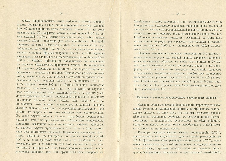 А П Еремич диссертация О внутривенном гедоналовом наркозе год стр 56 57