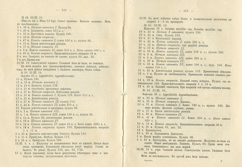 А П Еремич диссертация О внутривенном гедоналовом наркозе год стр 112 113